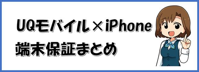 UQモバイル×iPhoneの端末保証まとめ.png