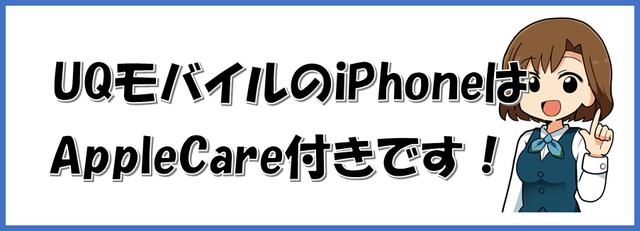 UQモバイルのiPhoneはAppleCare付きです!.png