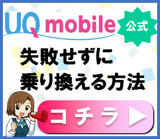 UQモバイル公式.png